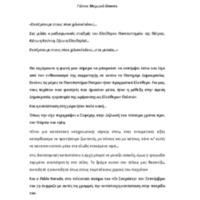UPatrasArchive_Mamona-Downs_2009.pdf