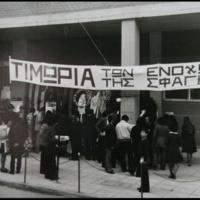 parartima-patra17-11-1974.jpg
