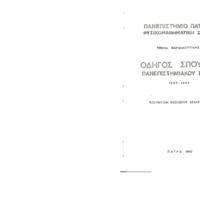 Οδηγός Σπουδών Τμήματος Φαρμακευτικής 1982-1983