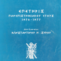 Επετηρίς Πανεπιστημιακού Έτους 1976-1977