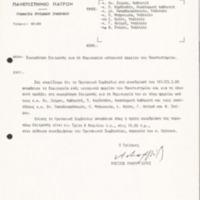 Συγκρότηση Επιτροπης για τη δημιουργία ιστορικού αρχείου του Πανεπιστημίου