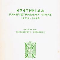 Επετηρίς Πανεπιστημιακού Έτους 1979-1980