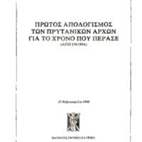 Πρώτος απολογισμός των Πρυτανικών Αρχών για το χρόνο που πέρασε (από 1/9/1994)