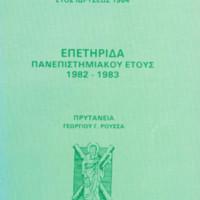 Επετηρίς Πανεπιστημιακού Έτους 1982-1983