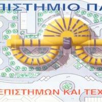 Μουσείο Επιστημών & Τεχνολογίας